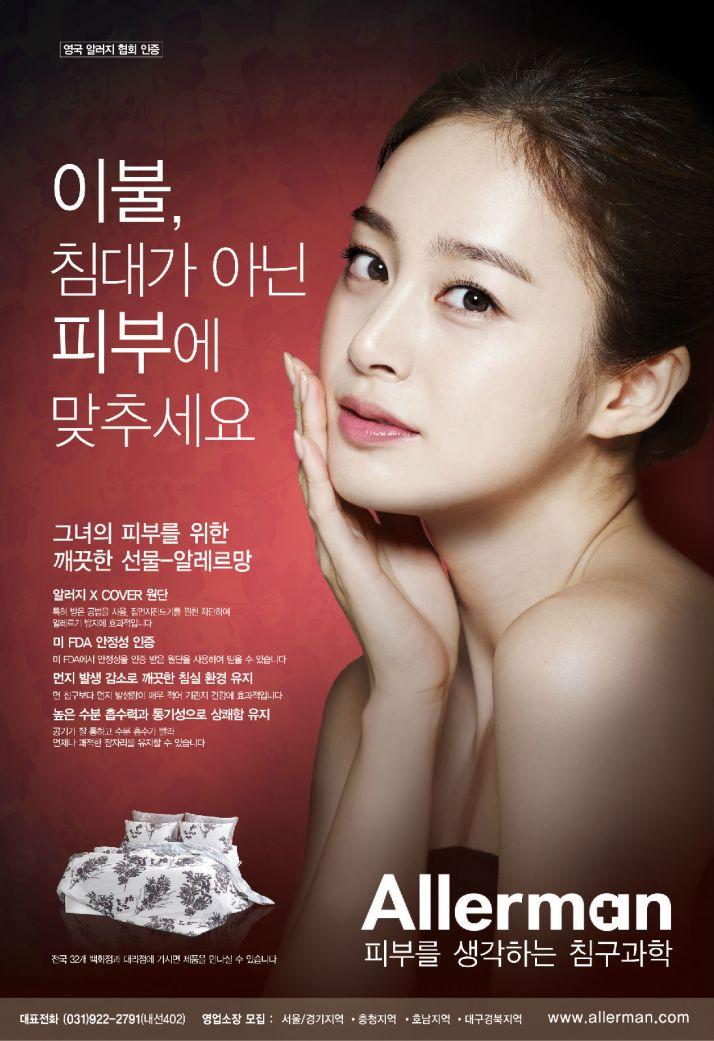 [Photo] 120926 Kim Tae Hee - Allerman